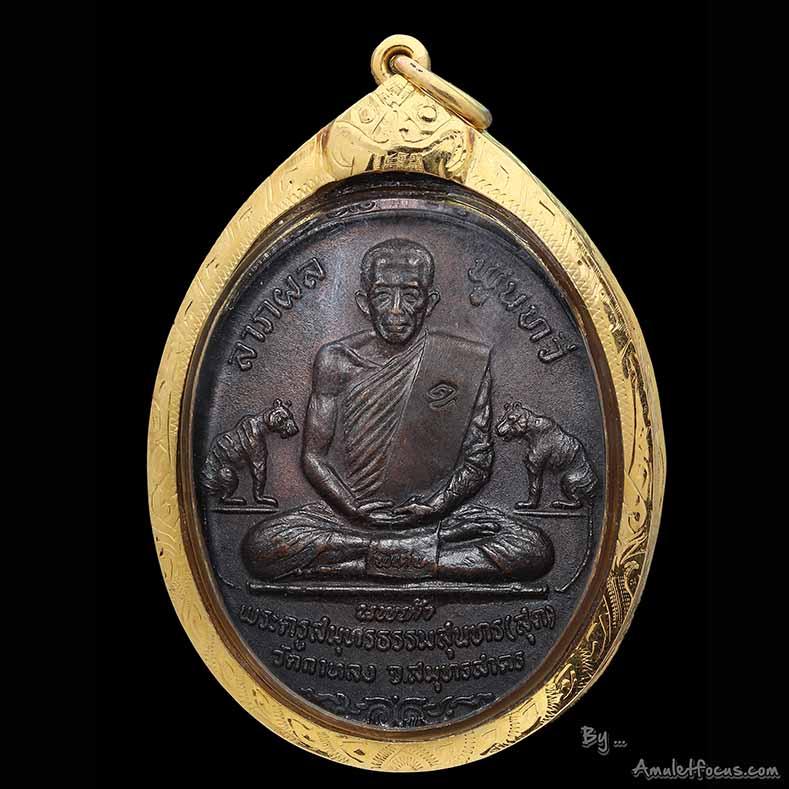 เหรียญเสือคู่ ลาภผล พูนทวี หลวงพ่อสุด วัดกาหลง รุ่น นพเก้า  เนื้อทองแดงรมดำ โค้ดอุ ออกวัดกาหลง ปี 20
