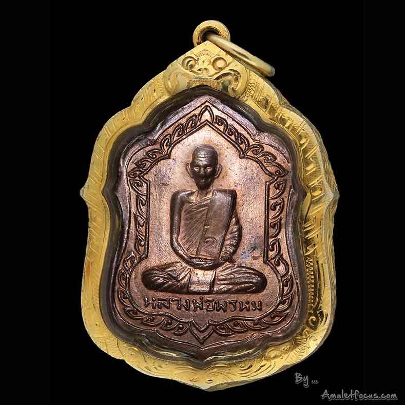 เหรียญหลวงพ่อพรหม พิมพ์โล่ใหญ่ หลังอุหางตรง เนื้อทองแดง ตอกโค๊ตอุ ออกวัดช่องแค ปี 2516 เลี่ยมทอง