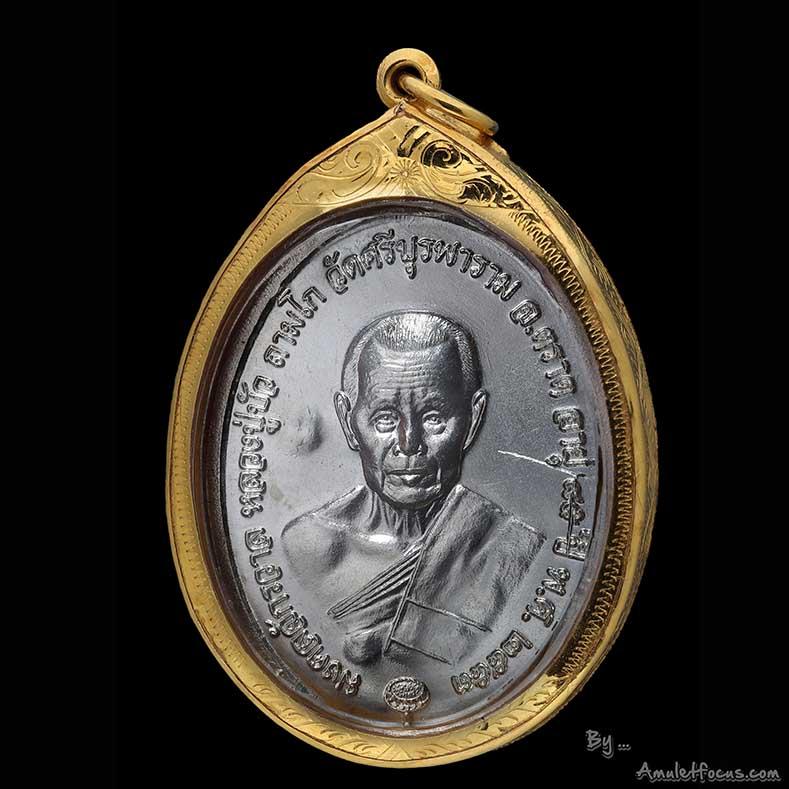 เหรียญไพรีพินาศ หลวงปู่บัว วัดศรีบูรพาราม รุ่น เพชรกลับ ญสส.  เนื้อเงิน หมายเลข 141 พร้อมตลับเดิม