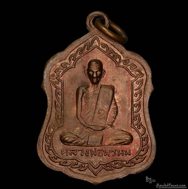 เหรียญหลวงพ่อพรหม พิมพ์โล่ใหญ่ หลังอุหางตรง เนื้อทองแดง ตอกโค๊ตอุ ออกวัดช่องแค ปี 2516
