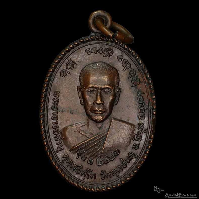 เหรียญรุ่นแรก (เหรียญปืนแตก) ญ่าท่านคำบุ ออก วัดกุดชมภู ปี ๒๒ เนื้อทองแดง {เหรียญสภาพเก็บ}