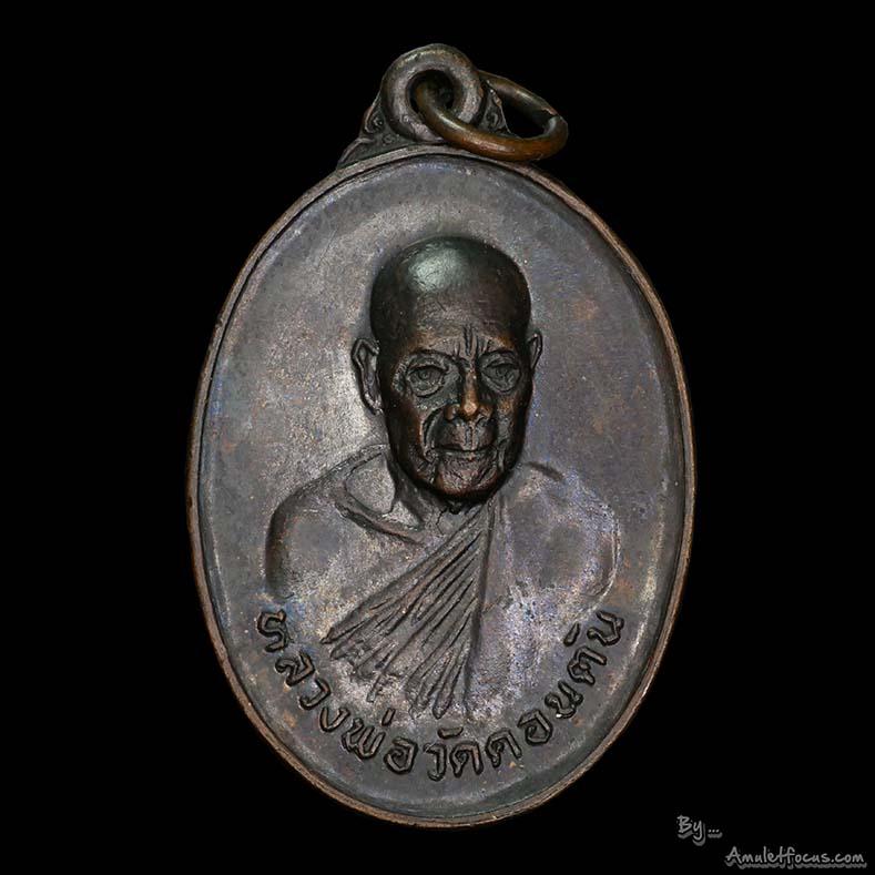 เหรียญ ลพ.วัดดอนตัน รุ่นที่ ๓ (รุ่น งาช้างดำ) ปี ๑๘ ออกวัดพระเชตุพนฯ พิมพ์งาเล็ก ไม่มีผ้ายันต์