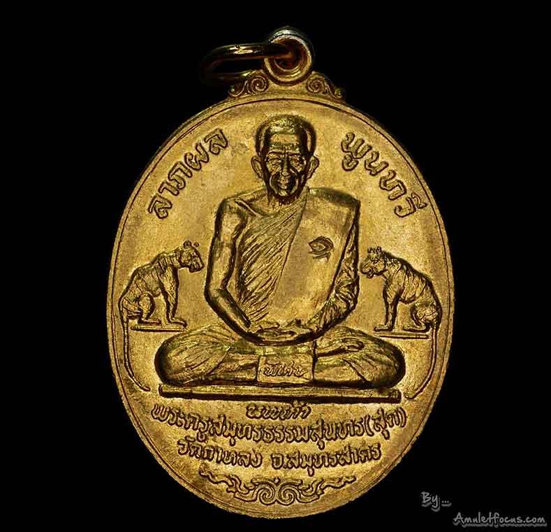 เหรียญเสือคู่ ลาภผล พูนทวี หลวงพ่อสุด วัดกาหลง รุ่น นพเก้า  เนื้อทองแดงกะไหล่ทอง ตอกโค๊ต อุ ปี 20