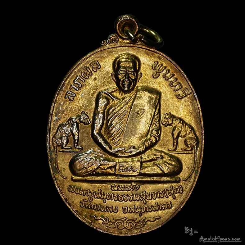 เหรียญเสือคู่ ลาภผลพูนทวี ลพ.สุด วัดกาหลง รุ่น นพเก้า  เนื้อทองแดงกะไหล่ทอง บล็อกนวะ ตอกโค๊ต อุ ปี20