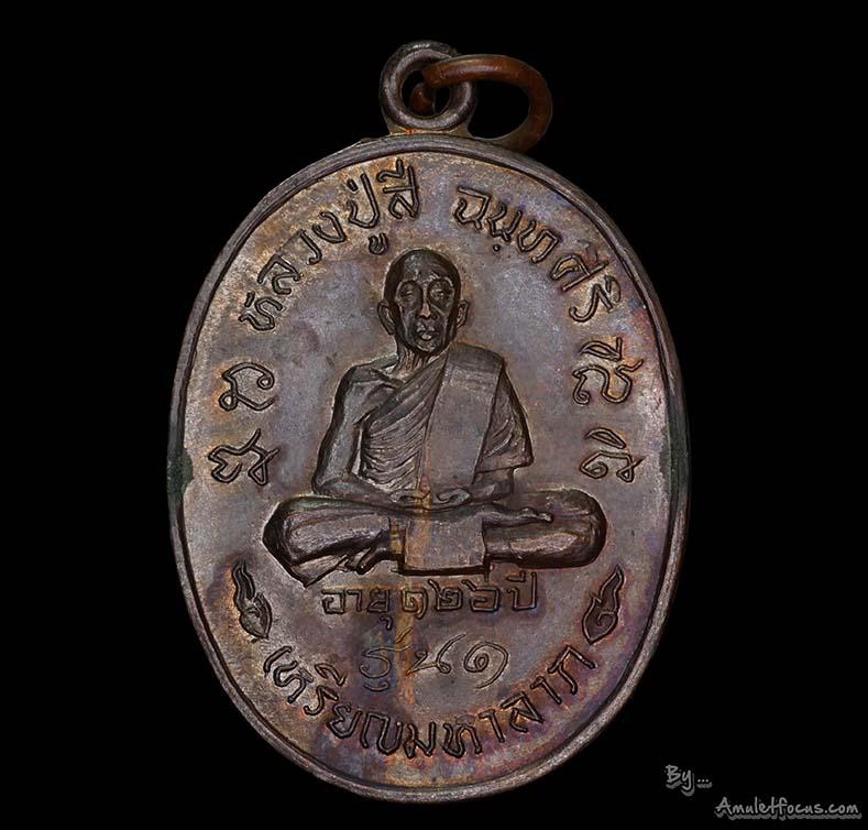 เหรียญหลวงปู่สี รุ่น มหาลาภ ออกวัดเขาถ้ำบุญนาค ปี 18 เนื้อทองแดง