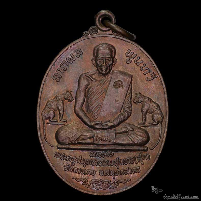 เหรียญเสือคู่ ลาภผล พูนทวี หลวงพ่อสุด วัดกาหลง รุ่น นพเก้า  เนื้อทองแดง โค้ดอุ ออกวัดกาหลง ปี 20