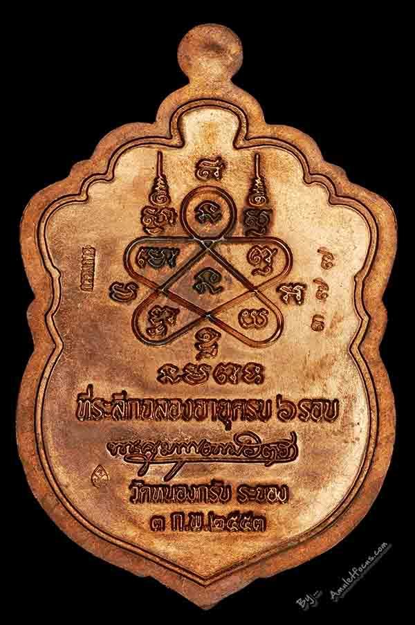 เหรียญเสมาฉลองอายุครบ 6 รอบ ปี 53 ลพ.สาคร แยกชุดกรรมการ พื้นทองแดงผสมชนวน หน้ากากทองฝาบาตร No.377 2