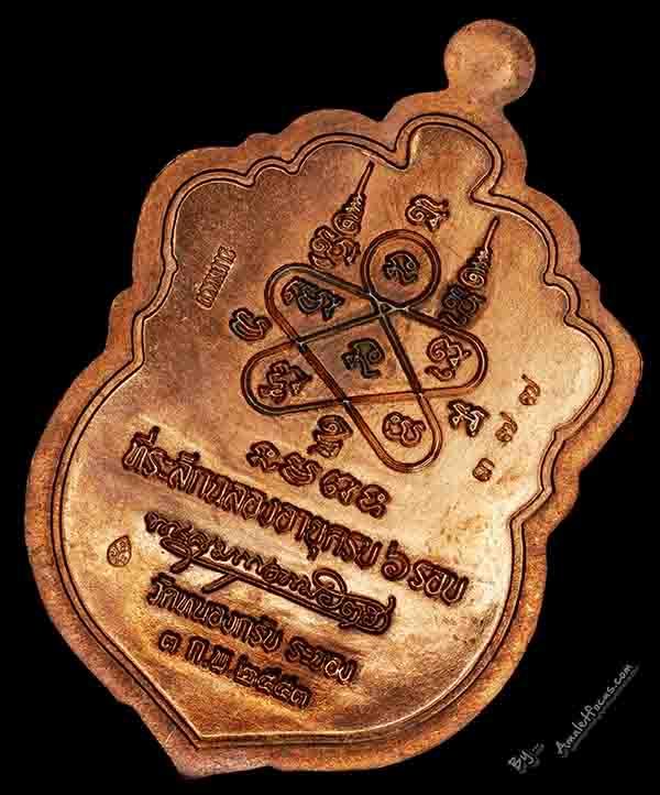 เหรียญเสมาฉลองอายุครบ 6 รอบ ปี 53 ลพ.สาคร แยกชุดกรรมการ พื้นทองแดงผสมชนวน หน้ากากทองฝาบาตร No.377 4