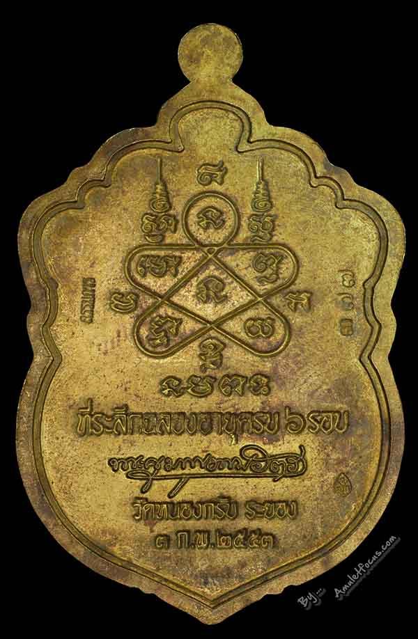 เหรียญเสมาฉลองอายุครบ 6 รอบ ลพ.สาคร ปี 53 แยกชุดกรรมการ พื้นทองฝาบาตร ขอบนวะ องค์เงิน ลงยา3สี No.377 2