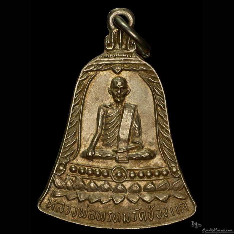 เหรียญรูประฆังหลวงพ่อพรหม วัดช่องแค รุ่น  ส.ช. เนื้ออัลปาก้า ออกปี 13 พิมพ์นิยม ส.ช. ยาว พร้อมบัตรฯ