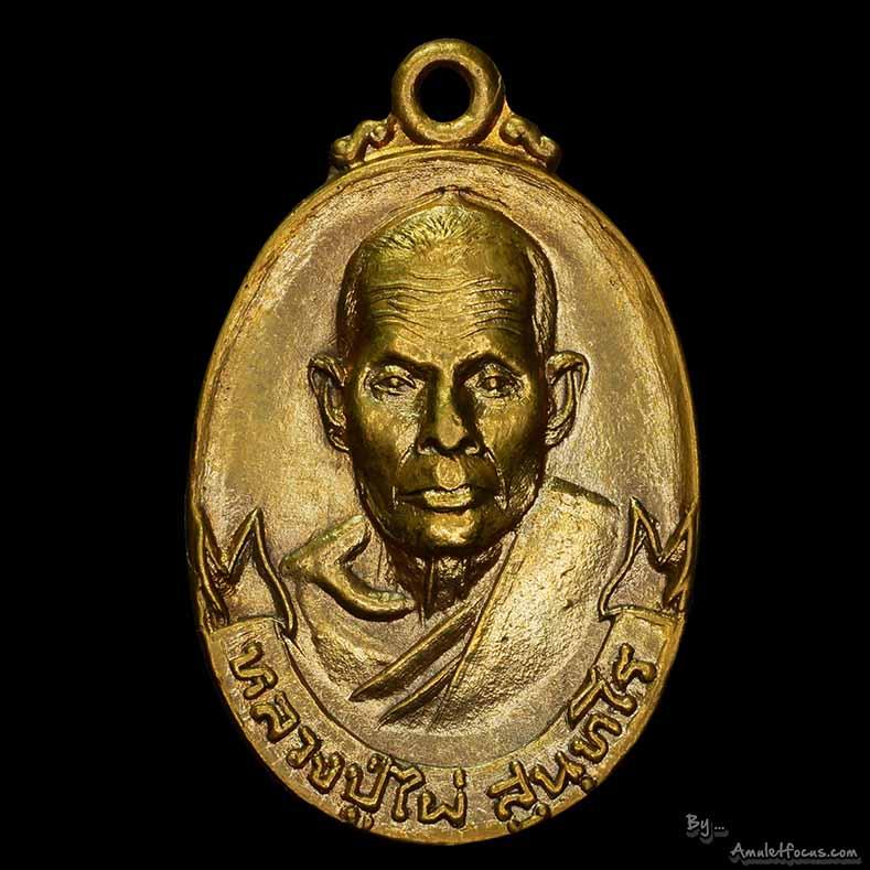 เหรียญรุ่นแรก ลป.ไผ่ พิมพ์เล็ก ครึ่งองค์ เนื้อทองแดง กะไหล่ทอง ออกวัดไผ่งาม ปี ๒๕๑๙ 1ใน 250 เหรียญ