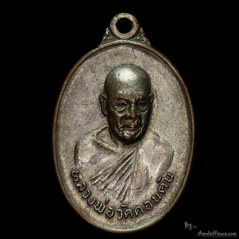เหรียญ ลพ.วัดดอนตัน รุ่นที่ ๓ (รุ่น งาช้างดำ) ปี 18 เนื้อทองแดงกะไหล่เงิน ออกวัดพระเชตุฯ พิมพ์งาใหญ่