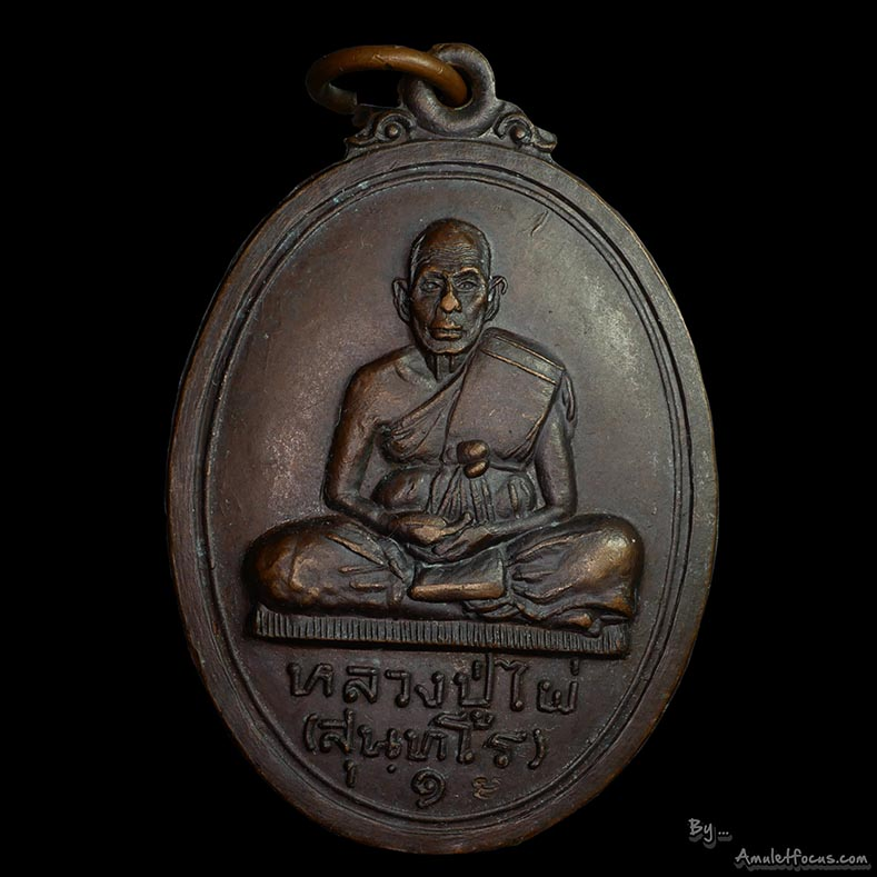 เหรียญรุ่นแรก หลวงปู่ไผ่ พิมพ์ใหญ่เต็มองค์ หลังโฮ้ง เนื้อทองแดง ออกวัดไผ่งาม ปี 2519