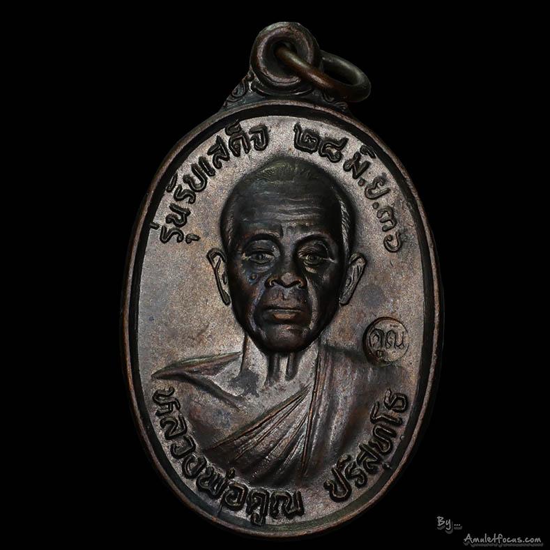 เหรียญหลวงพ่อคูณ วัดบ้านไร่ รุ่น รับเสด็จ เนื้อทองแดง รมดำ ออกวัดศาลาลอย ปี 36 บล็อก อ แตก นิยม