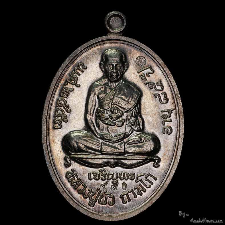 เหรียญเจริญพรล่าง พิมพ์เต็มองค์ หลวงปู่บัว วัดศรีบูรพาราม (วัดเกาะตะเคียน) เนื้อเงิน หมายเลข 490