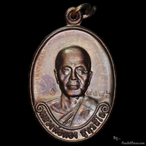 เหรียญรุ่นแรก หลวงพ่อทอง สุทธสีโล ออกวัดพระพุทธบาทเขายายหอม ปี 2554 เนื้อทองแดง หมายเลข 9596