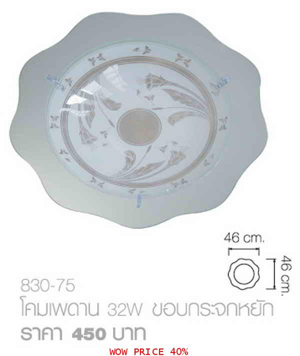 เพดาน32Wขอบกระจก830-75
