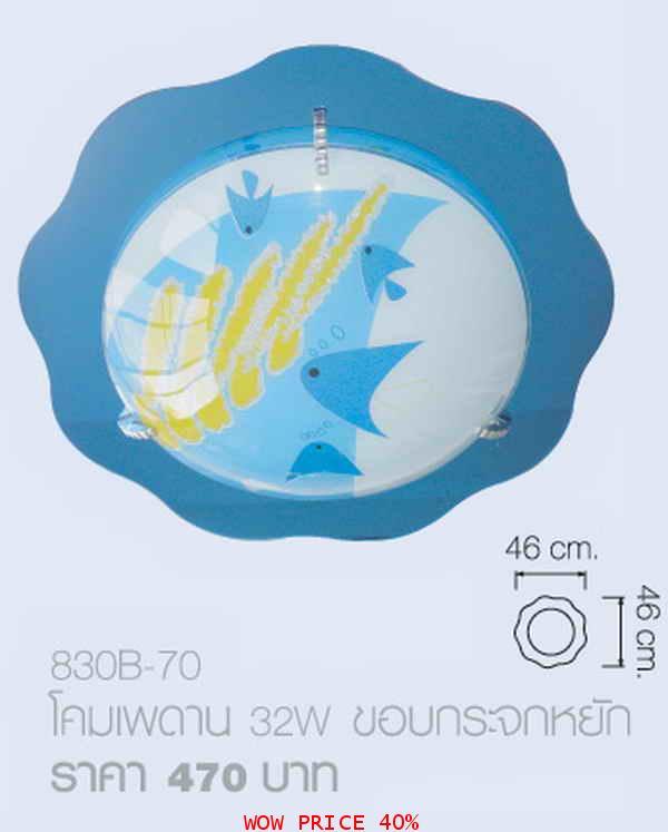 เพดาน32Wขอบกระจก830B-70