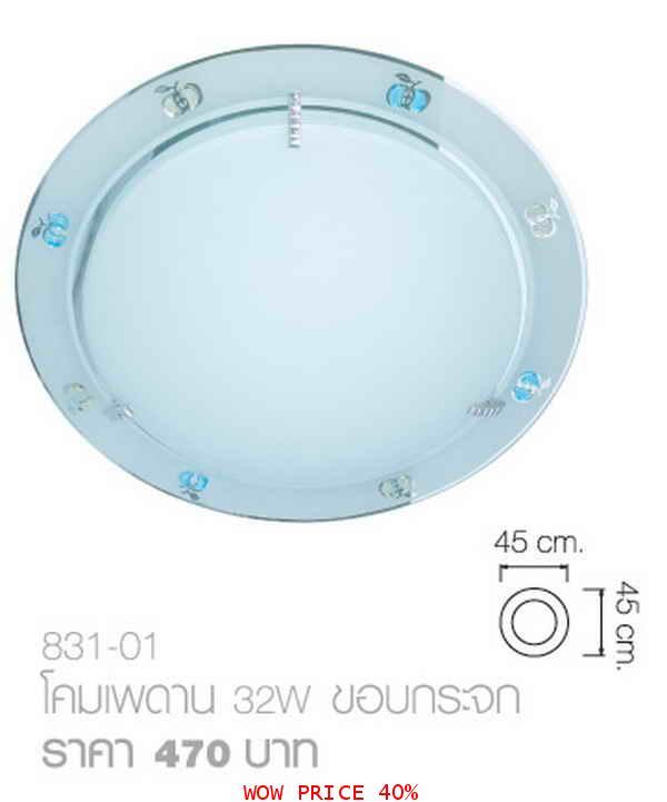 เพดาน32Wขอบกระจก831-01