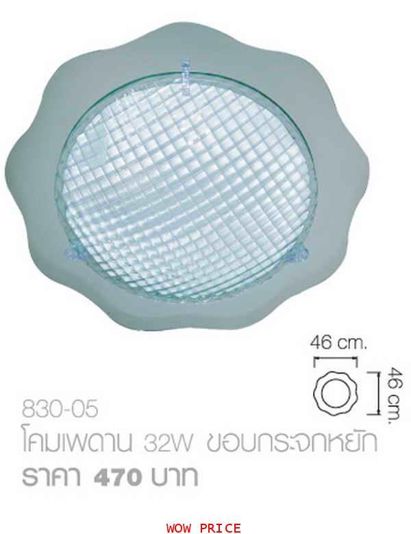 เพดาน32Wขอบกระจก830-05