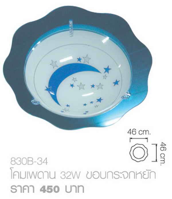 เพดาน32Wขอบกระจก830B-34
