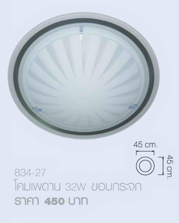 เพดาน32Wขอบกระจก834-27