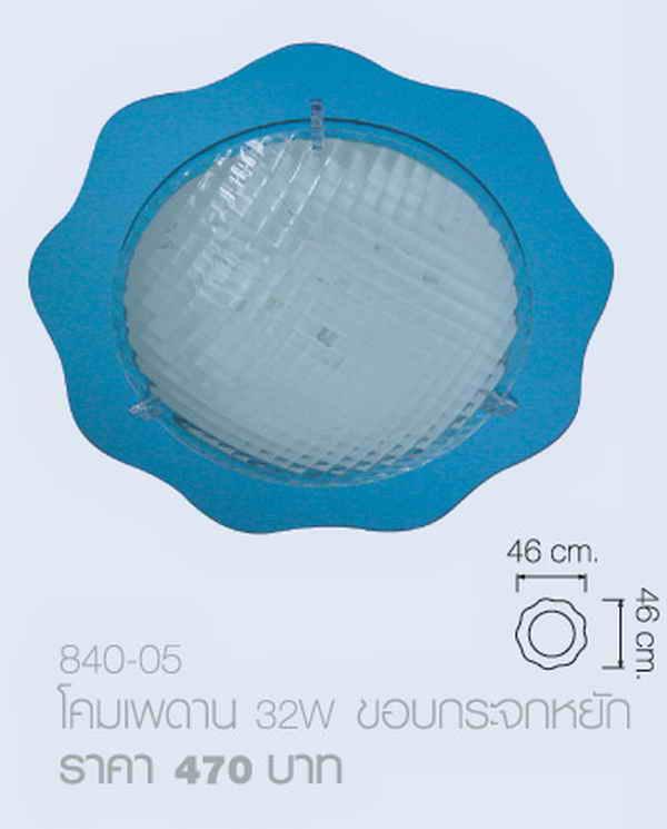 เพดาน32Wขอบกระจก840-05