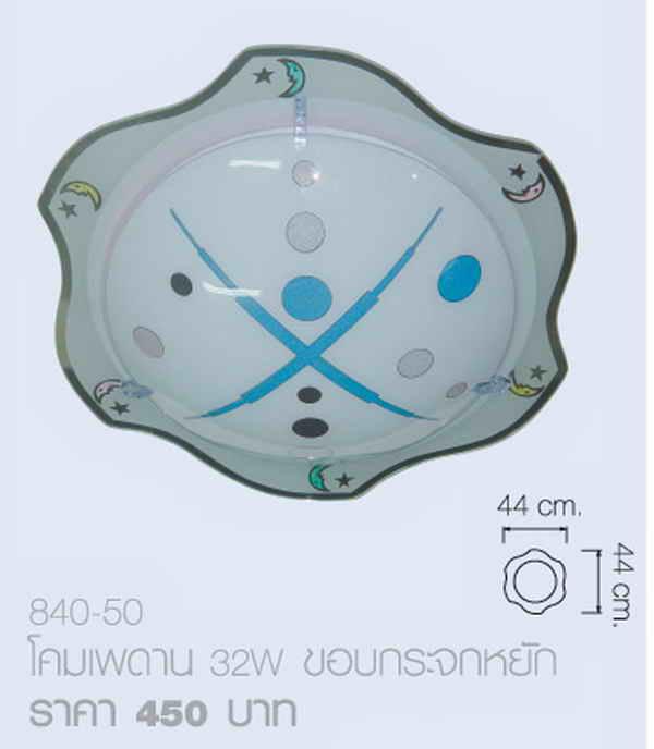 เพดาน32Wขอบกระจก840-50