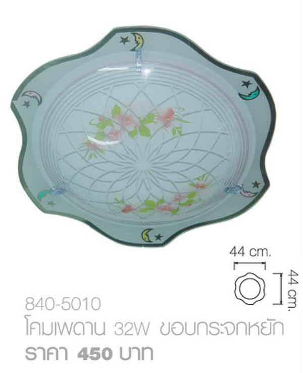 เพดาน32Wขอบกระจก840-5010