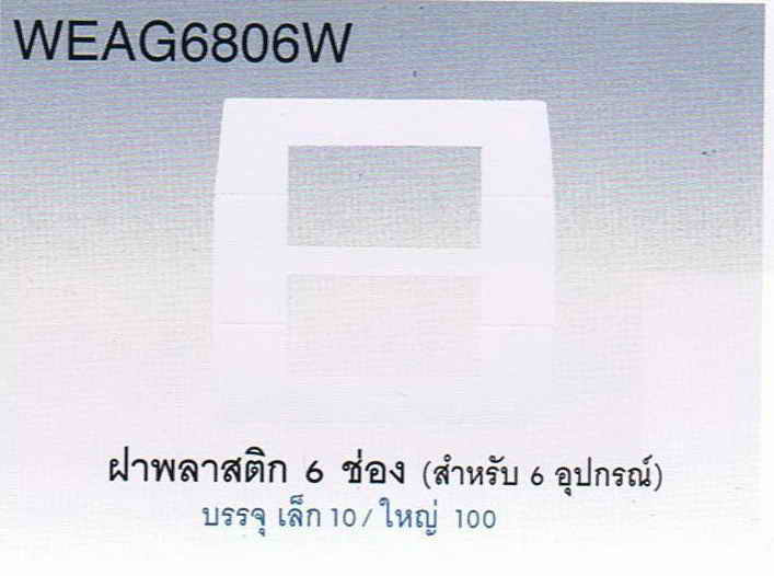 WEAG6806W ฝา 6ช่อง