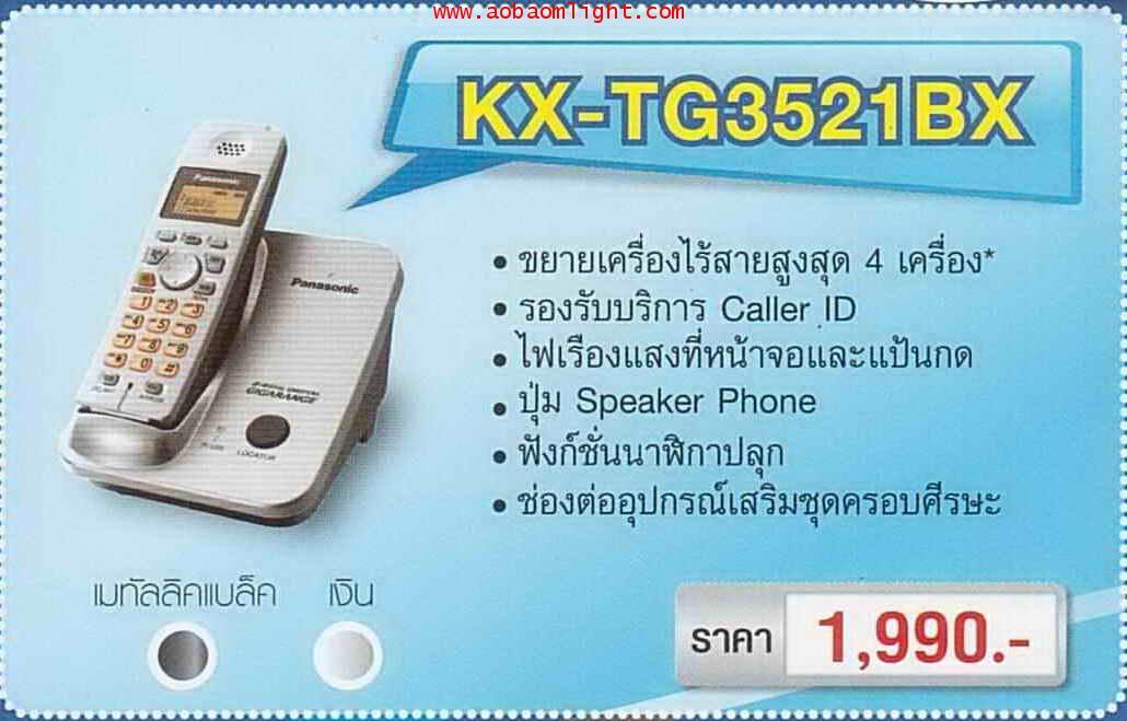 โทรศัพท์ไร้สาย พานาโซนิค KX-TG3521BX สีดำ เมทัลลิค