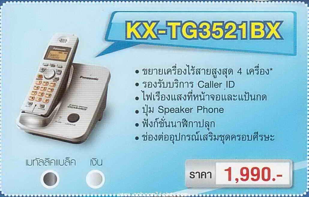 โทรศัพท์ไร้สาย พานาโซนิค KX-TG3521BX สีเงิน ซิลเวอร์
