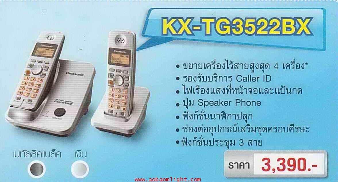 โทรศัพท์ไร้สาย พานาโซนิค KX-TG3522BX สีเงิน ซิลเวอร์