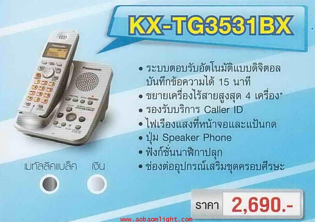 โทรศัพท์ไร้สาย พานาโซนิค KX-TG3531BX สีดำ เมทัลลิค