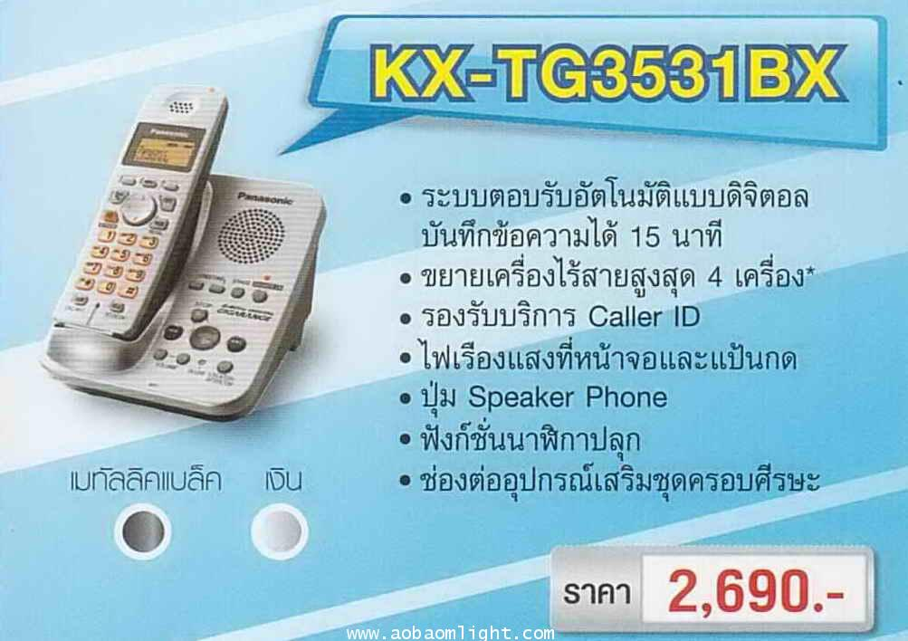โทรศัพท์ไร้สาย พานาโซนิค KX-TG3531BX สีเงิน ซิลเวอร์