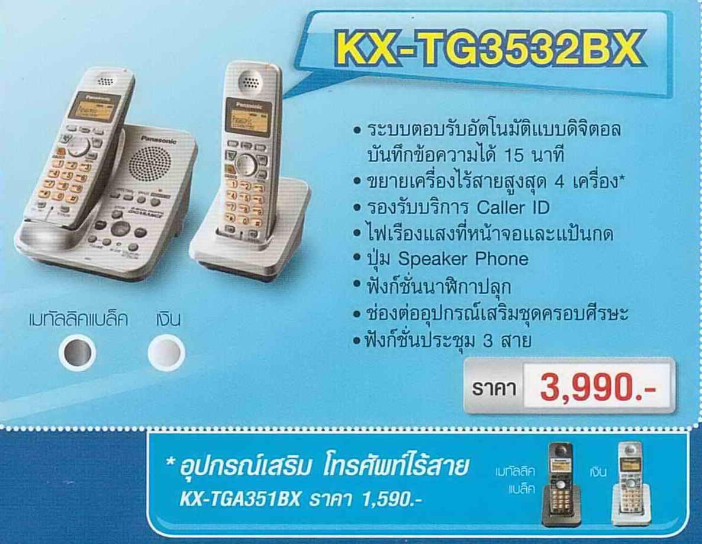 โทรศัพท์ไร้สาย พานาโซนิค KX-TG3532BX สีดำ