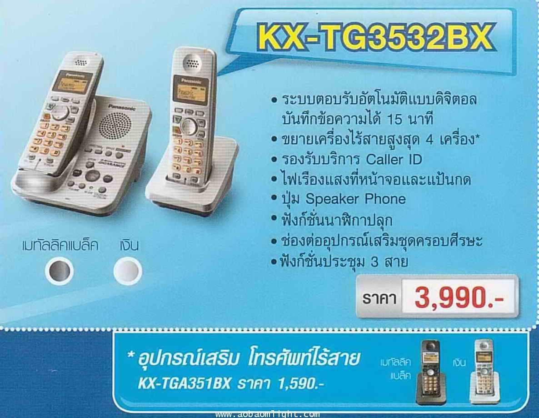 โทรศัพท์ไร้สาย พานาโซนิค KX-TG3532BX สีเงิน ซิลเวอร์