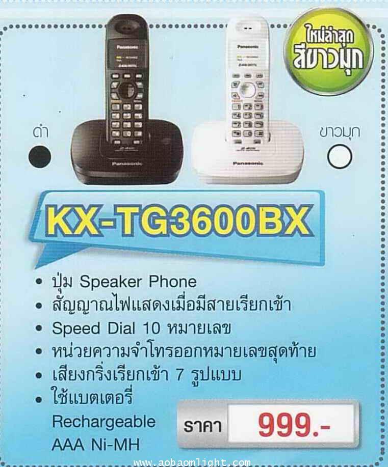 โทรศัพท์ไร้สาย พานาโซนิค KX-TG3600BX สีขาว