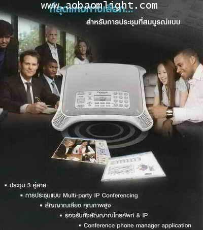 เครื่องประชุมทางไกล IP Conferencing Phone KX-NT700