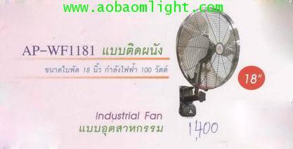 พัดลมอุตสาหกรรม18นิ้ว ติดผนังกำแพง มิตซุมารุ Mitsumaru AP-WF-1181