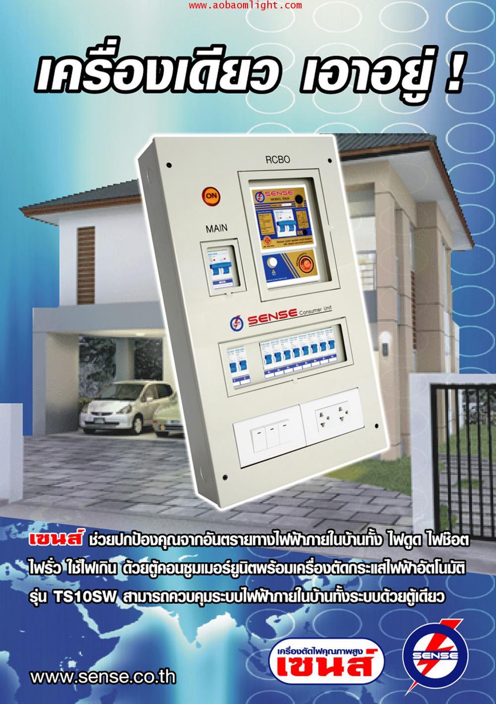 ตู้ไฟ คอมซูมเมอร์ยูนิต เซนส์ รุ่น TS 10SW  สำหรับไฟฟ้า 1เฟส 2 สาย