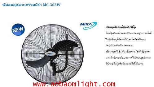 พัดลมอุตสาหกรรม30นิ้ว ติดผนัง HIGHTPOWER MIRA MC303W