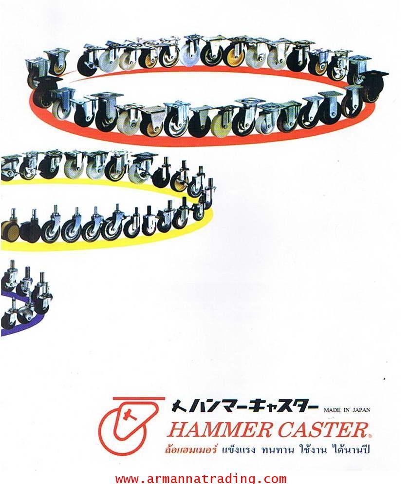 แฮมเมอร์ล็อค, อุปกรณ์ล็อครถเข็น, Hammer Lock 900-2, Hammer Lock 900-4