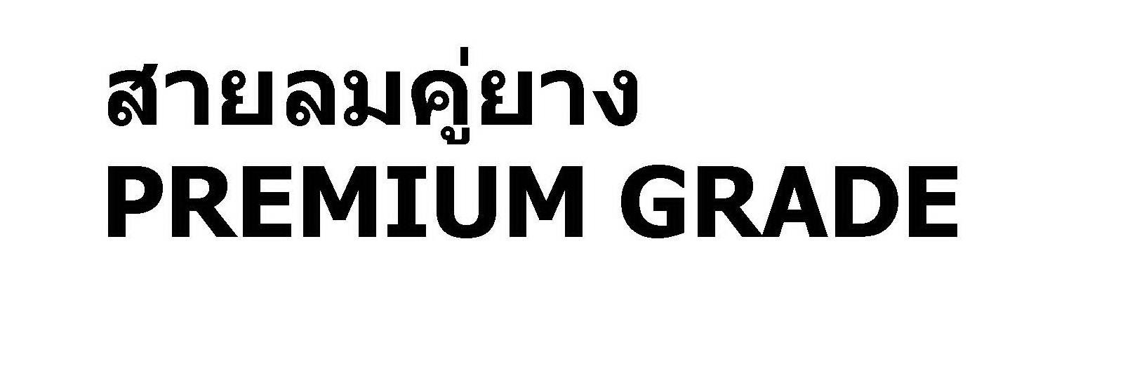 สายลมคู่TAKARA, สายเชื่อมคู่TAKARA, สายลมคู่, สายเชื่อมคู่ (Twin Welding Hose Premium Grad)