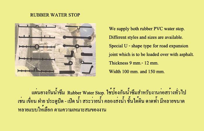 ยางกันซึม (Rubber Water Stop) 9