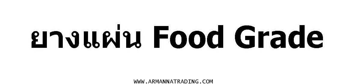 ยางแผ่น NR NBR EPDM Food Grade