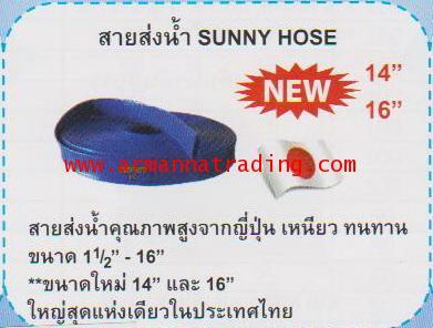 สายส่งน้ำพีวีซีSUNNY HOSE (PVC Lay Flat Hose) 5