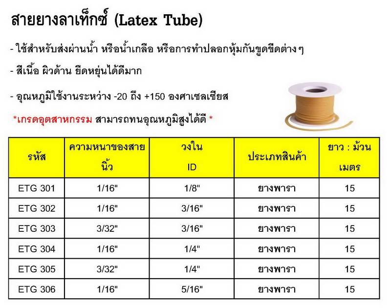 สายยางลาเท็กซ์ (Latex Tube)