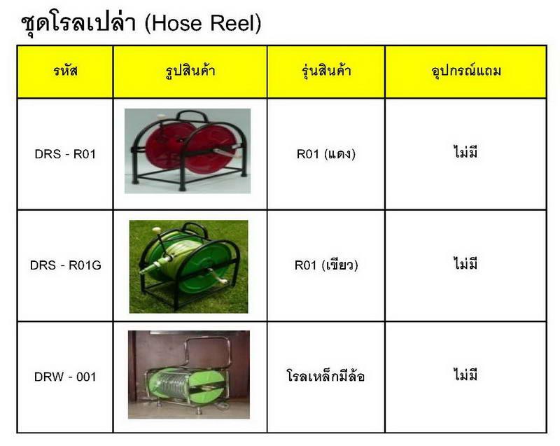 ชุดโรลพร้อมสาย (Hose Reel Set) 3