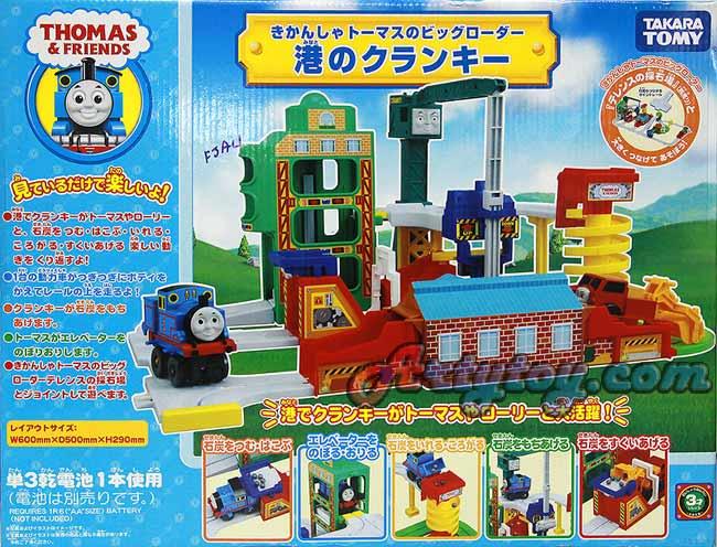 ชุดรถไฟ ThomasFriend  Big Big Loader (FJAN)